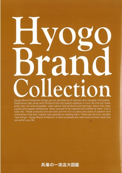 hyogo brand collection
